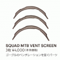 SQUAD MTB VENT SCREEN